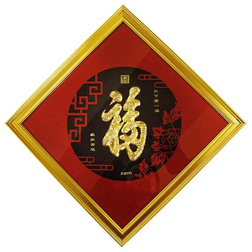 九龍圖+福字 純金箔掛畫 天下第一福畫 康熙御筆喜慶吉祥納福畫