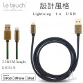 【A Shop】 Le Touch 20cm Lightning to USB 充電傳輸線