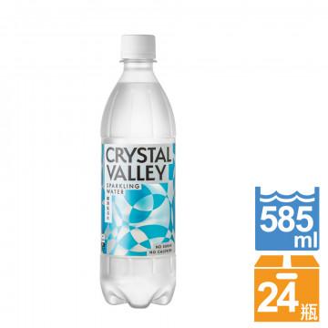 Crystal Valleyy礦沛氣泡水 585ml(24瓶/箱)