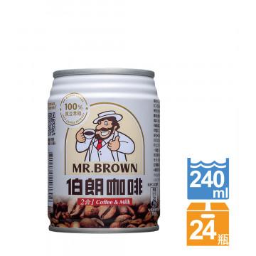 伯朗咖啡(無糖)二合一240ml(24罐/箱)