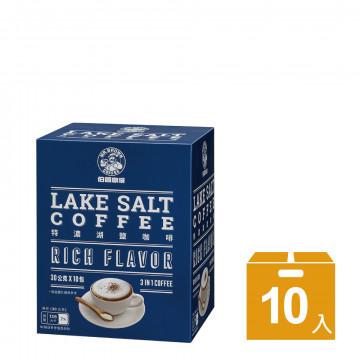 伯朗特濃湖鹽咖啡/10入