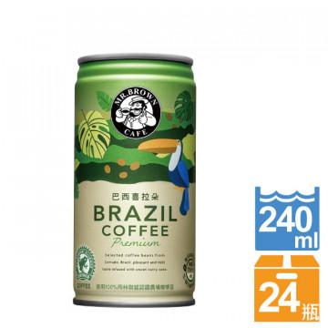 伯朗精品咖啡-巴西喜拉朵240ml(24罐/箱)
