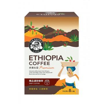 伯朗精品濾掛咖啡-衣索比亞8入
