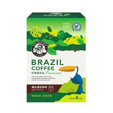 伯朗精品濾掛咖啡-巴西喜拉朵8入
