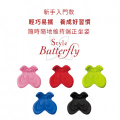 Style Butterfly 蝶形調整椅