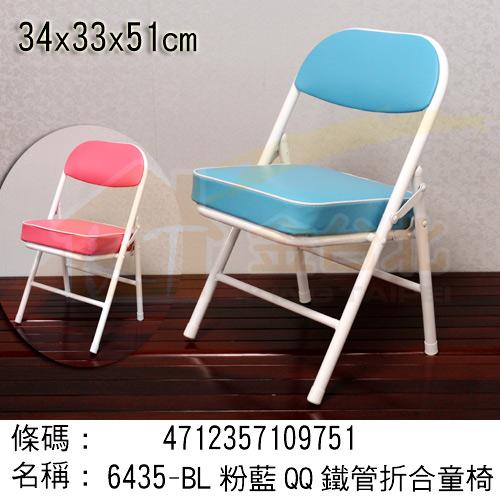 厚皮鐵管折合童椅