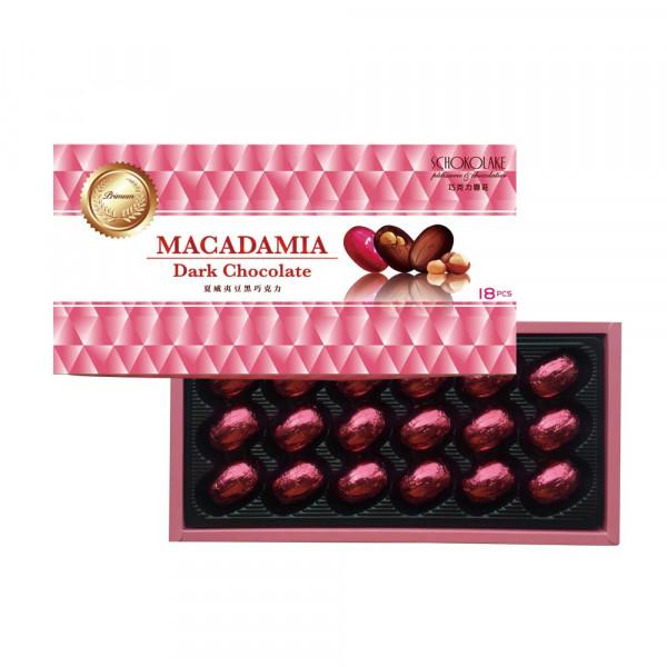 夏威夷豆黑巧克力18入
