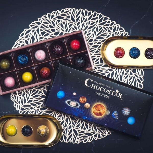 璀璨星河禮盒10入-限量純手工巧克力