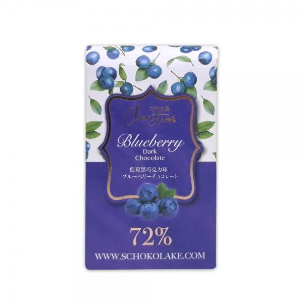 藍莓黑巧克力球
