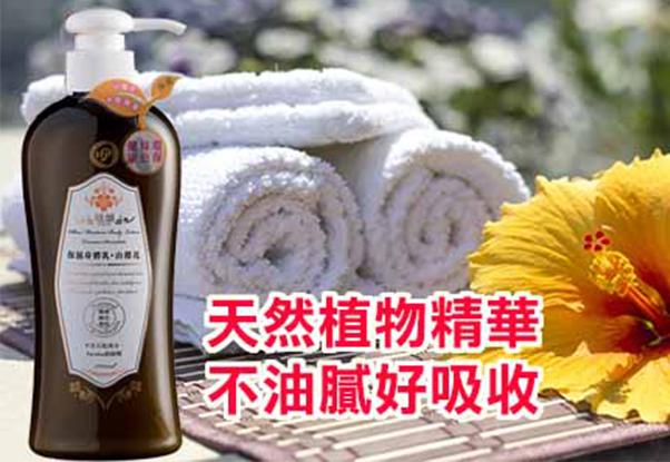 天然山櫻花-保濕身體乳