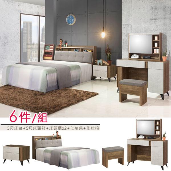 床組 Yostyle 格林臥室六件組-雙人5尺