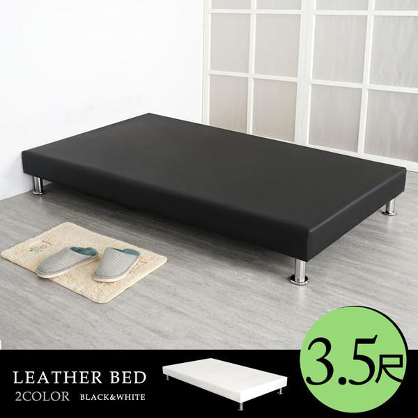 床台 Yostyle 卡娜皮革床底-單人3.5尺(二色)