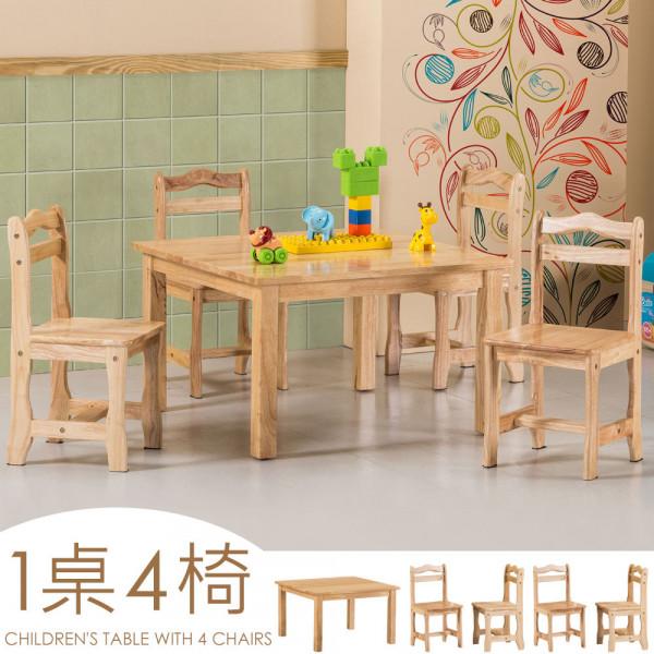 YoStyle 崔蒂兒童桌椅組(一桌四椅)