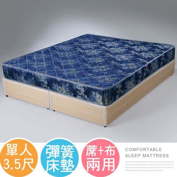 緹花2.6硬式彈簧床墊-雙人5尺 Yostyle 玫瑰緹花2.6硬式彈簧床墊-雙人5尺