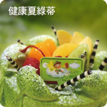 健康夏綠蒂/好吃蛋糕/生日蛋糕推薦/美味蛋糕/蛋糕外送