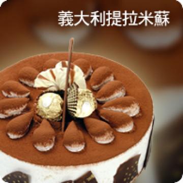 義大利提拉米蘇/好吃蛋糕/生日蛋糕推薦/美味蛋糕/蛋糕外送