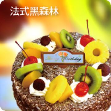 法式黑森林/好吃蛋糕/生日蛋糕推薦/美味蛋糕/蛋糕外送
