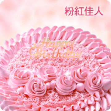 粉紅佳人/好吃蛋糕/生日蛋糕推薦/美味蛋糕/蛋糕外送