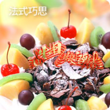 法式巧思/好吃蛋糕/生日蛋糕推薦/美味蛋糕/蛋糕外送