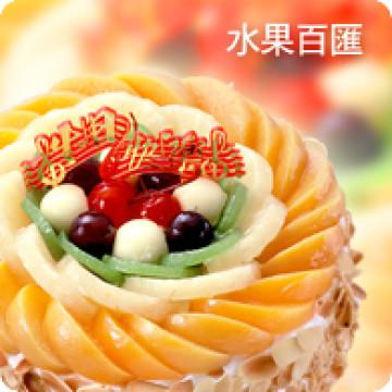 水果百匯/好吃蛋糕/生日蛋糕推薦/美味蛋糕/蛋糕外送