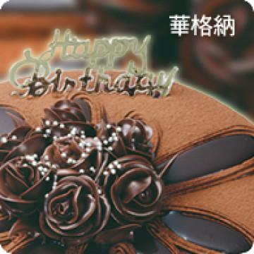 華格納/好吃蛋糕/生日蛋糕推薦/美味蛋糕/蛋糕外送