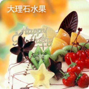大理石水果/好吃蛋糕/生日蛋糕推薦/美味蛋糕/蛋糕外送