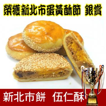 新北市餅【伍仁酥餅禮盒】新北市蛋黃酥節 雙料金牌&中秋禮盒