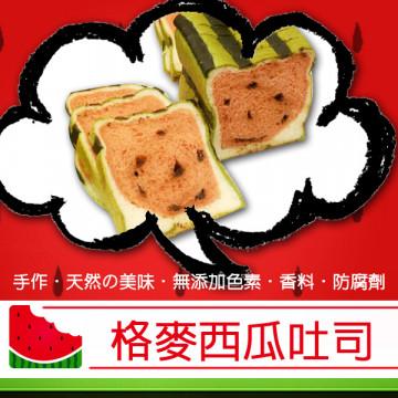夏日超夯商品【西瓜吐司】團購美食/午茶小點/手作美食/無防腐劑添加/美味健康