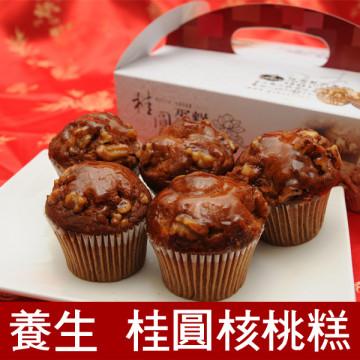 伴手禮【養生桂圓核桃糕10入】下午茶點/辦公室團購/人氣美食/點心/手工餅乾