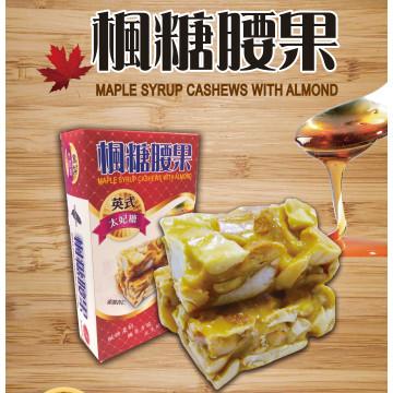 過年必備零食〝楓糖腰果〞 手工製作/小餅乾/點心/年貨