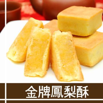 格麥蛋糕-金牌鳳梨酥禮盒12入 /年節禮盒/過年伴手禮/年貨