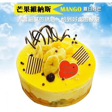夏季限定★夏日新寵《芒果維納斯》★預購★新鮮製作★芒果季★芒果蛋糕★芒果慕斯