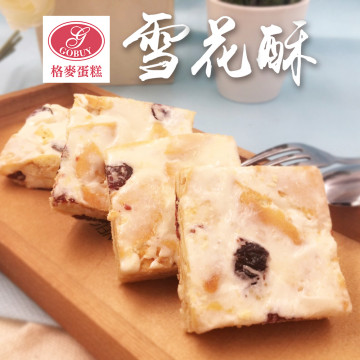 【格麥蛋糕】牛軋雪花酥餅10入(買四送一) 顛覆牛軋餅獨特口感