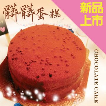 『巧克力髒髒蛋糕』網路人氣甜品第一名