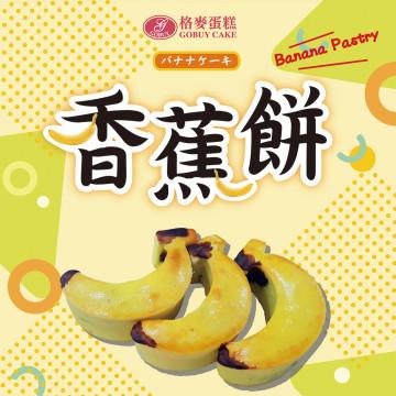格麥台灣香蕉餅禮盒 新北好禮 第一名 衛服部健康烘焙第一名