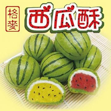 格麥西瓜酥禮盒 全國健康烘焙第一名 新北好禮 第一名 西瓜餅 西瓜月餅 西瓜吐司 西瓜土司