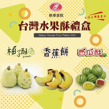 台灣水果造型糕點禮盒 新北好禮 第一名 衛服部健康烘焙第一名