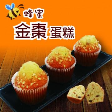 伴手禮【金棗蛋糕8入】下午茶點/辦公室團購/人氣美食/點心/手工餅乾