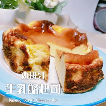 西班牙巴斯克生乳酪★起司蛋糕★起士蛋糕★醜乳酪★重乳酪★