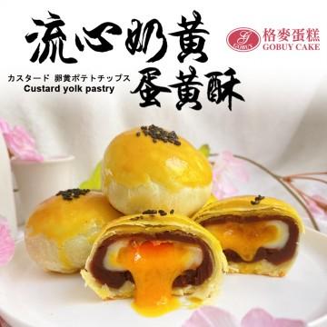 流心奶黃蛋黃酥禮盒