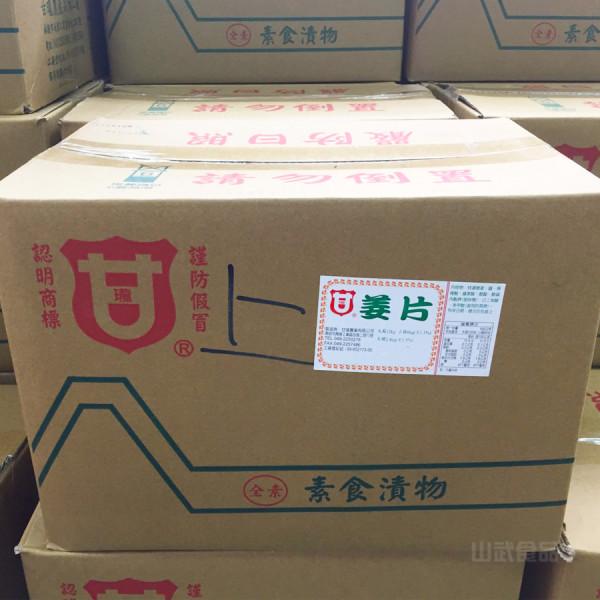 【壽司薑片-上薑】12kg