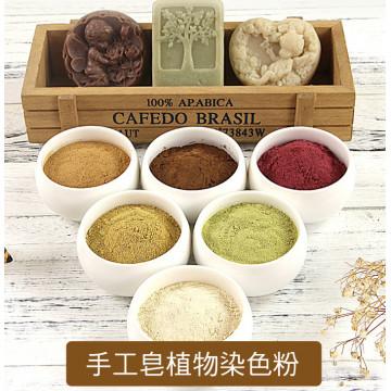 手工皂天然植物染色粉