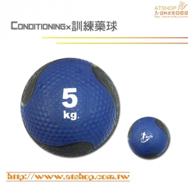 訓練藥球5kg