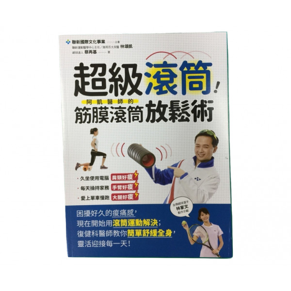 超級滾筒-阿凱醫師的筋膜滾筒放鬆術