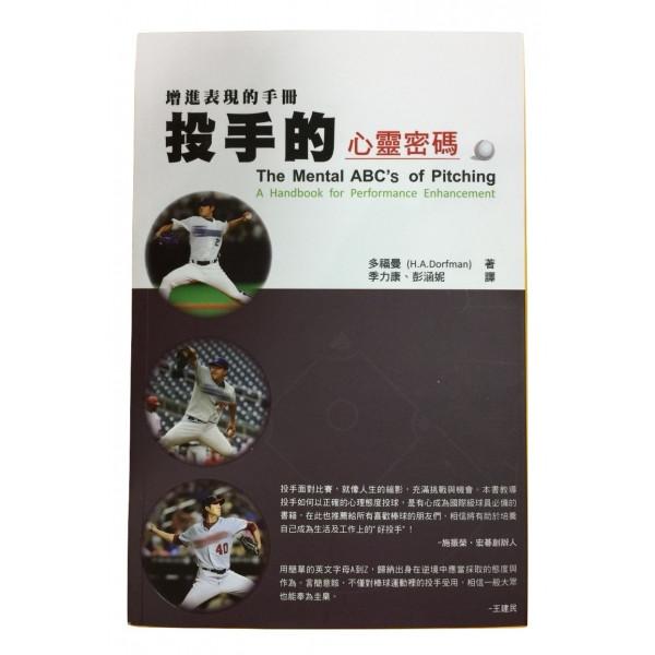 投手的心靈密碼:增進表現的手冊