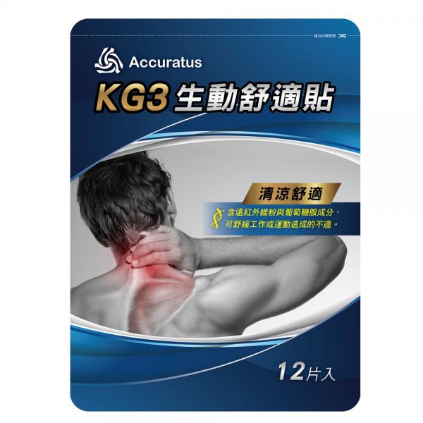 台灣製造KG3生動舒適貼