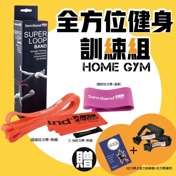 HOME GYM 全方位健身訓練組