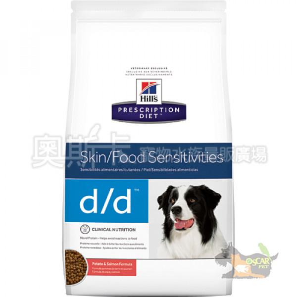 希爾思d/d皮膚/食物敏感(馬鈴薯及鮭魚)犬處方