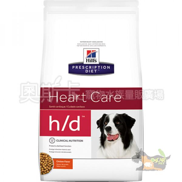 希爾思h/d心臟護理犬處方