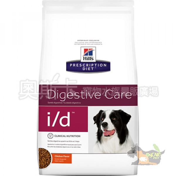 希爾思i/d消化系統護理犬處方
